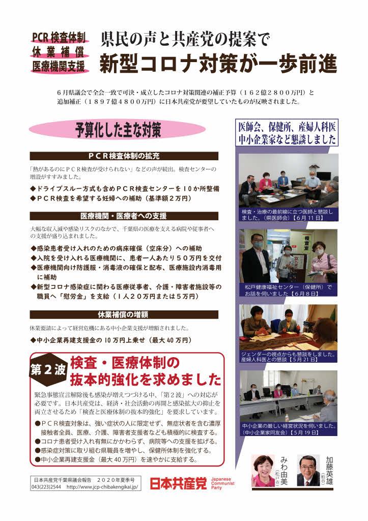 2020年夏期号 県議会報告